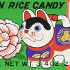 Botan-Rice-Candy-for-12-Packs-0