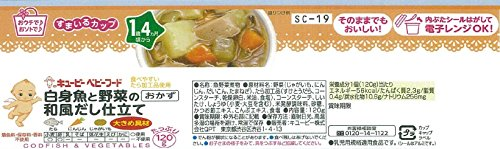 Kewpie-SC-19-Smile-tailoring-120gs-a-cup-white-fish-and-vegetables-of-Japanese-style-0-0