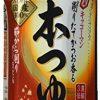Kikkoman-Japanese-Noodle-Soup-BaseHon-Tsuyu-17-FL-Oz-0